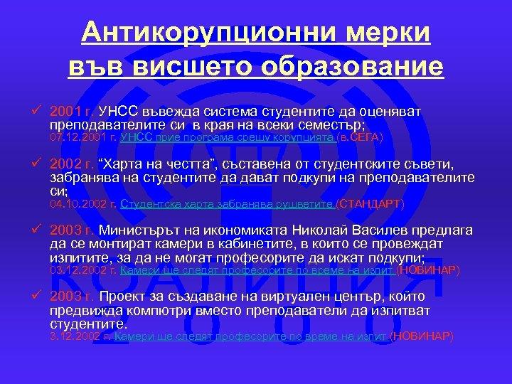 Антикорупционни мерки във висшето образование ü 2001 г. УНСС въвежда система студентите да оценяват