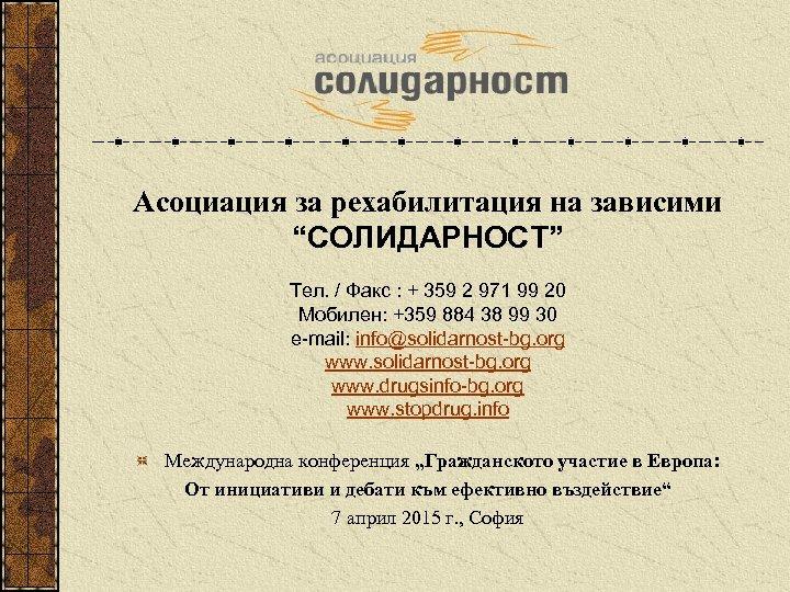"""Асоциация за рехабилитация на зависими """"СОЛИДАРНОСТ"""" Тел. / Факс : + 359 2 971"""
