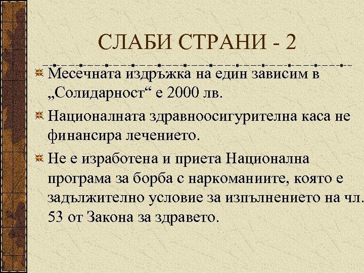 """СЛАБИ СТРАНИ - 2 Месечната издръжка на един зависим в """"Солидарност"""" е 2000 лв."""