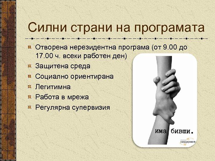 Силни страни на програмата Отворена нерезидентна програма (от 9. 00 до 17. 00 ч.