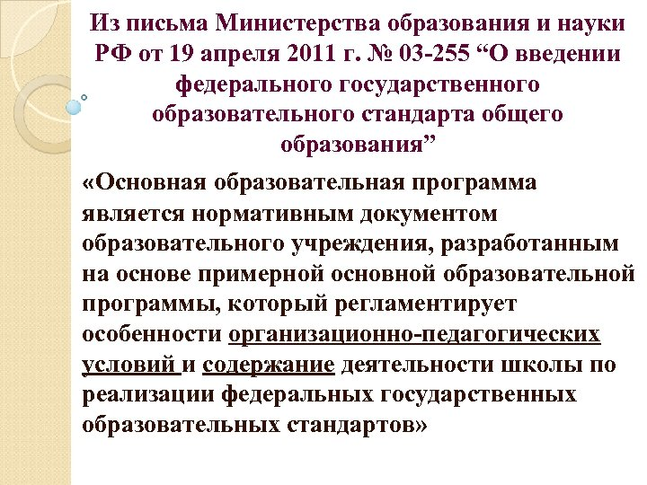 Из письма Министерства образования и науки РФ от 19 апреля 2011 г. № 03