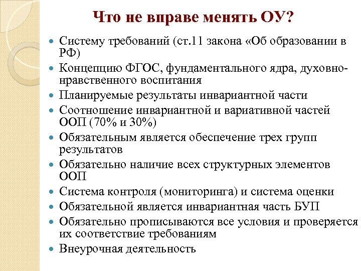 Что не вправе менять ОУ? Систему требований (ст. 11 закона «Об образовании в РФ)