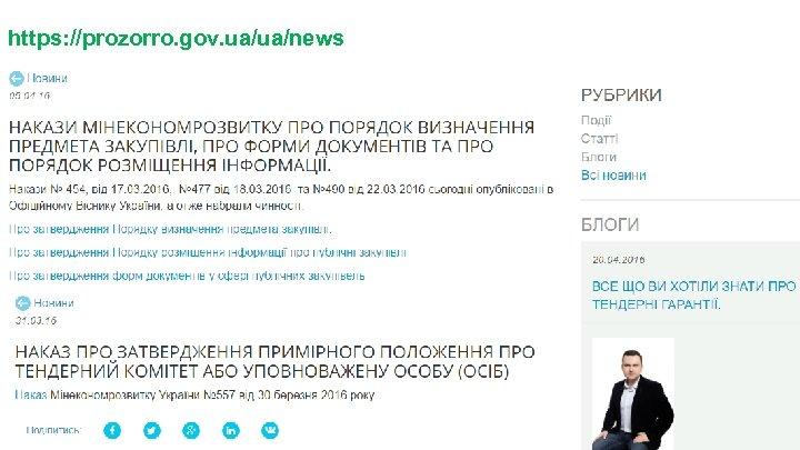 https: //prozorro. gov. ua/ua/news