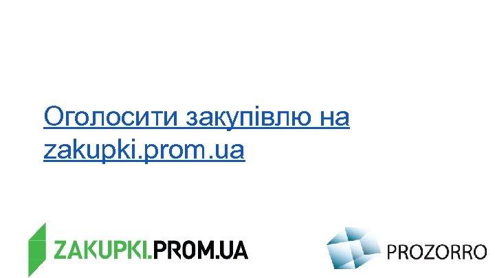 Оголосити закупівлю на zakupki. prom. ua