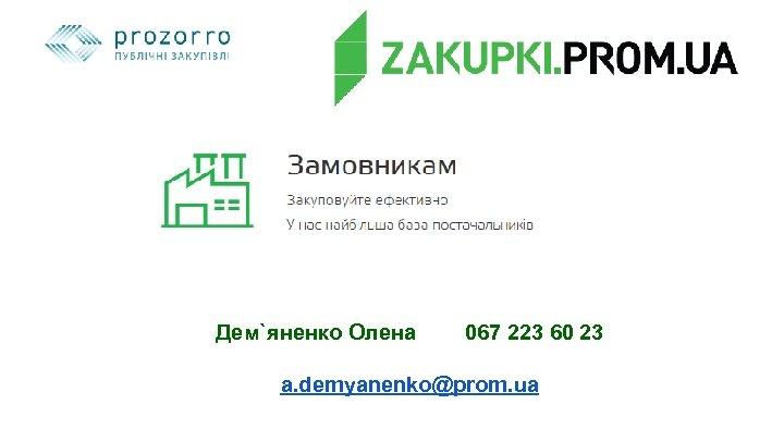 Дем`яненко Олена 067 223 60 23 a. demyanenko@prom. ua