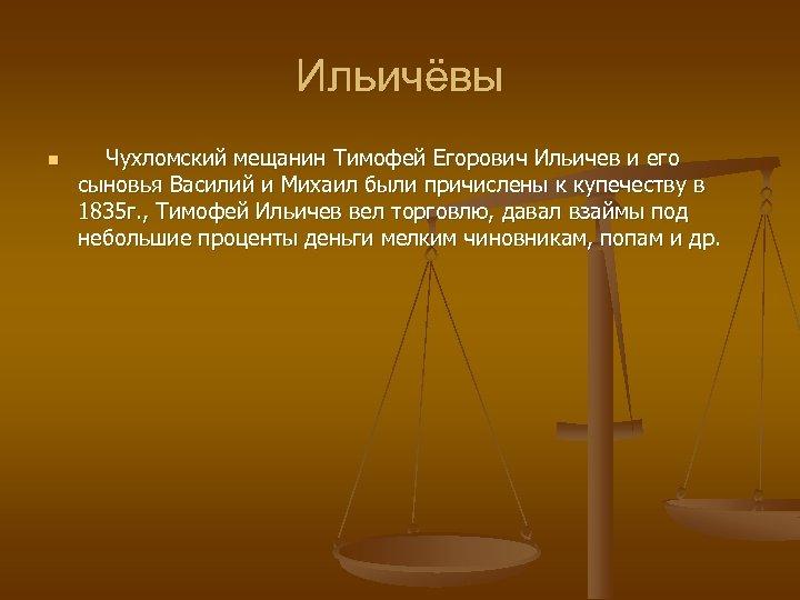 Ильичёвы n Чухломский мещанин Тимофей Егорович Ильичев и его сыновья Василий и Михаил были