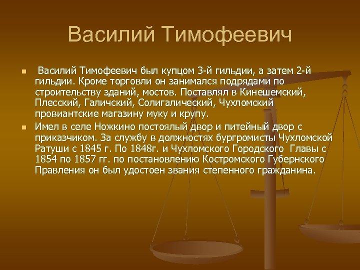 Василий Тимофеевич n n Василий Тимофеевич был купцом 3 -й гильдии, а затем 2