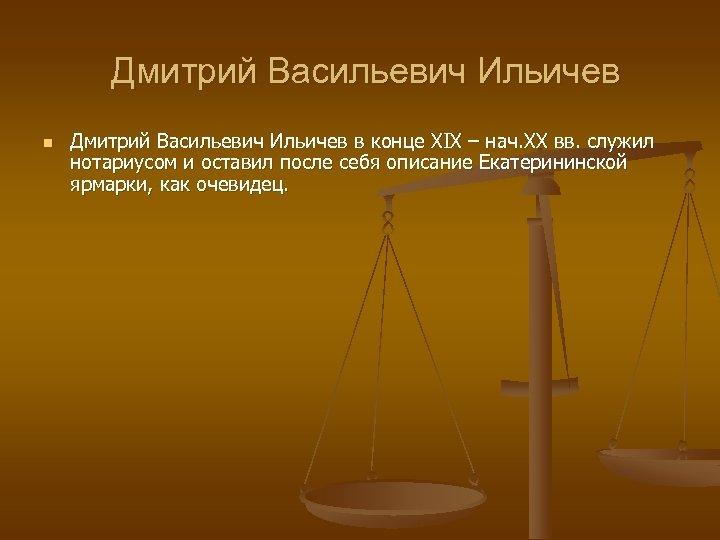 Дмитрий Васильевич Ильичев n Дмитрий Васильевич Ильичев в конце XIX – нач. XX вв.