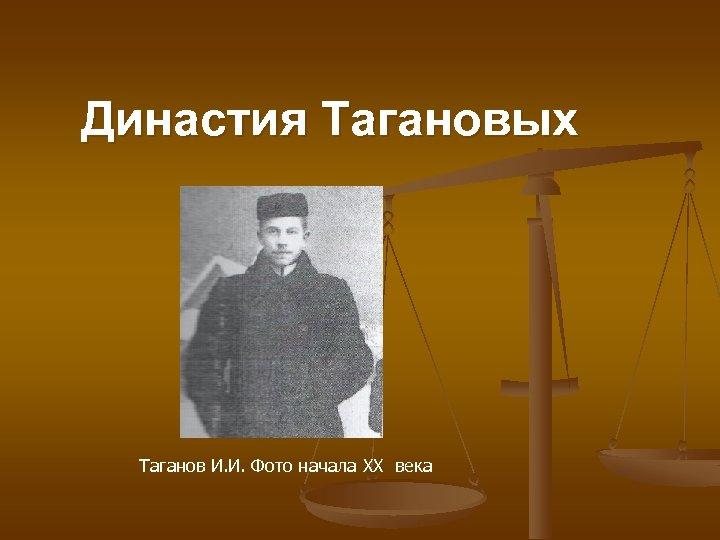 Династия Тагановых Таганов И. И. Фото начала XX века