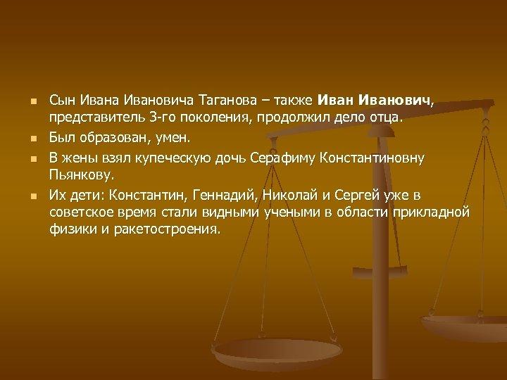 n n Сын Ивана Ивановича Таганова – также Иванович, представитель 3 -го поколения, продолжил