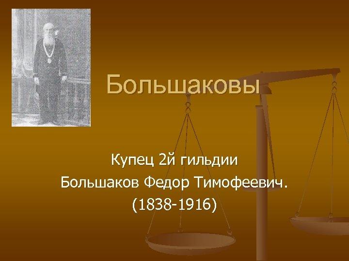 Большаковы Купец 2 й гильдии Большаков Федор Тимофеевич. (1838 -1916)