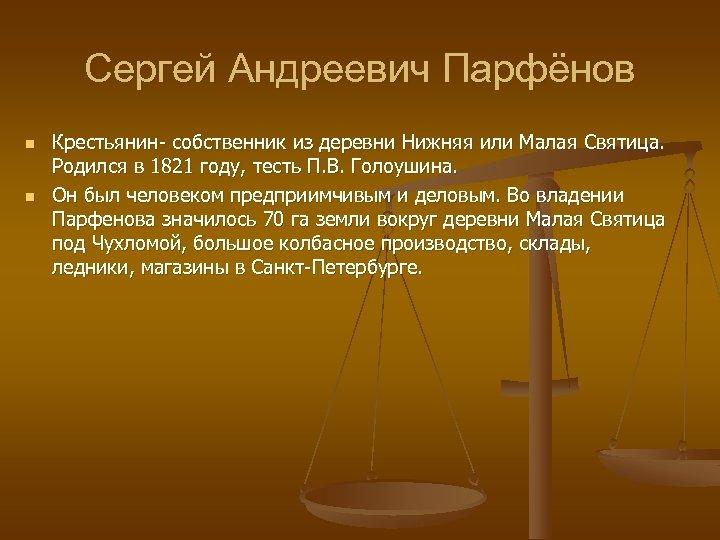 Сергей Андреевич Парфёнов n n Крестьянин- собственник из деревни Нижняя или Малая Святица. Родился