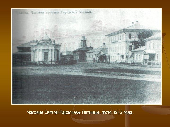 Часовня Святой Параскевы Пятницы. Фото 1912 года.