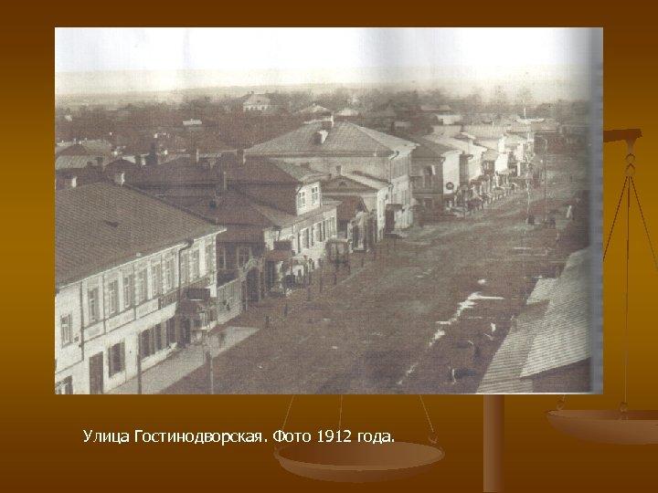 Улица Гостинодворская. Фото 1912 года.