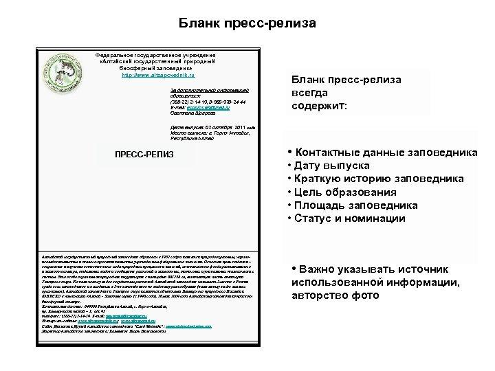 Бланк пресс-релиза Федеральное государственное учреждение «Алтайский государственный природный биосферный заповедник» http: //www. altzapovednik. ru