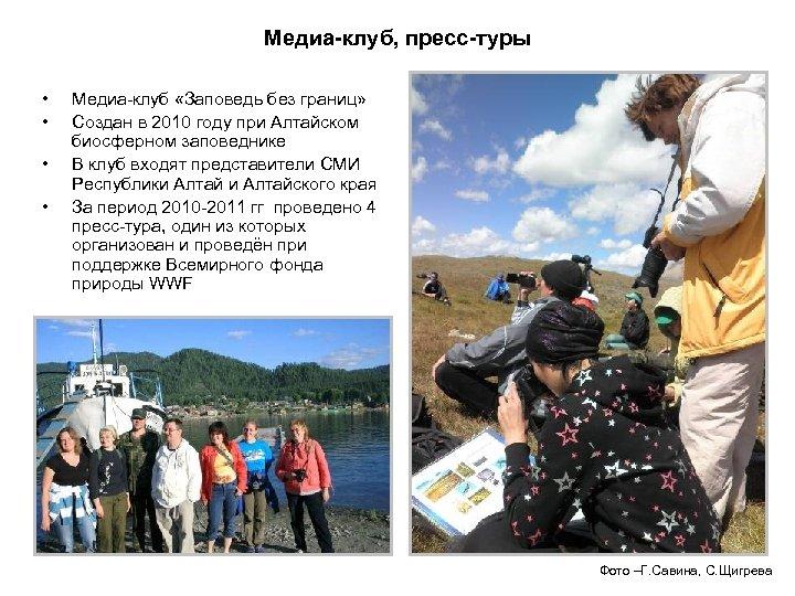 Медиа-клуб, пресс-туры • • Медиа-клуб «Заповедь без границ» Создан в 2010 году при Алтайском