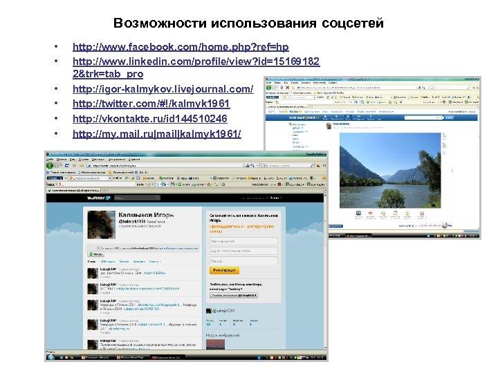 Возможности использования соцсетей • • • http: //www. facebook. com/home. php? ref=hp http: //www.