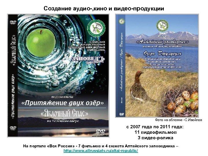 Создание аудио-, кино и видео-продукции Фото на обложке -С. Ивойлов с 2007 года по