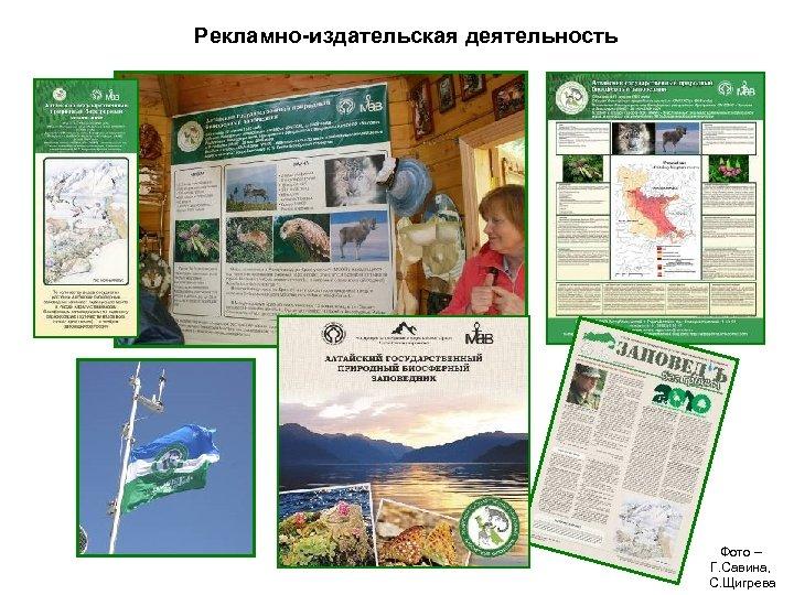 Рекламно-издательская деятельность Фото – Г. Савина, С. Щигрева