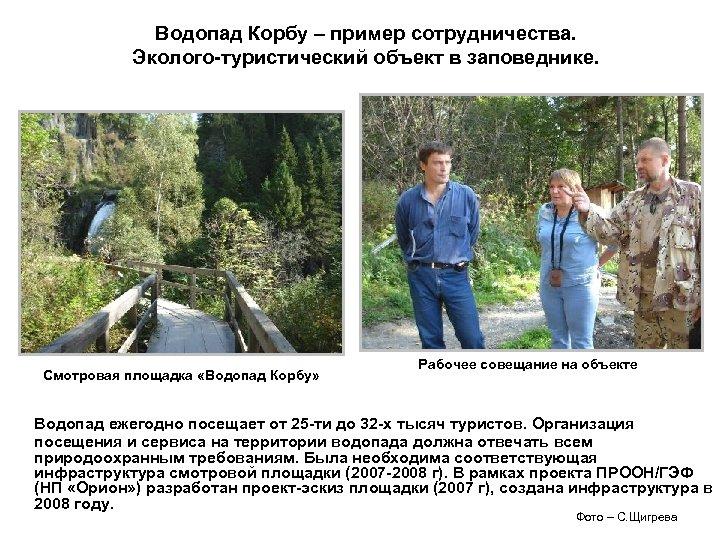 Водопад Корбу – пример сотрудничества. Эколого-туристический объект в заповеднике. Смотровая площадка «Водопад Корбу» Рабочее
