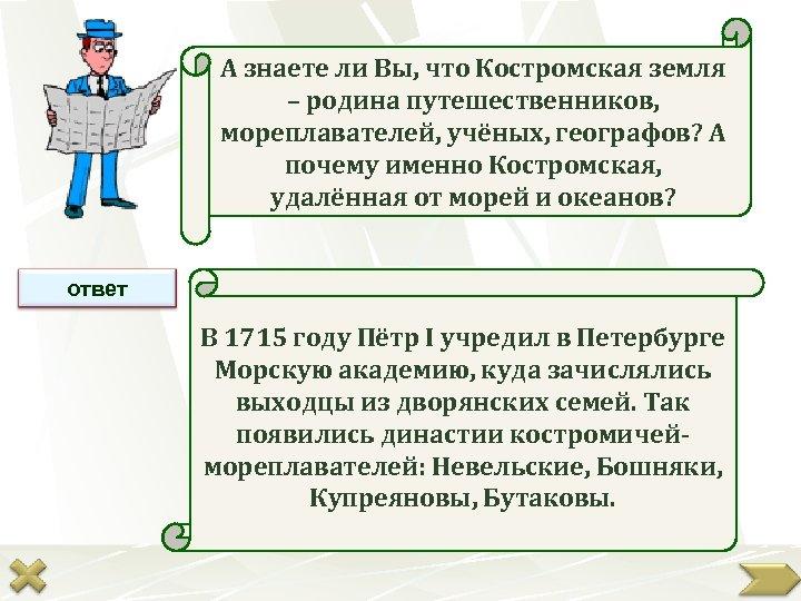 А знаете ли Вы, что Костромская земля – родина путешественников, мореплавателей, учёных, географов? А