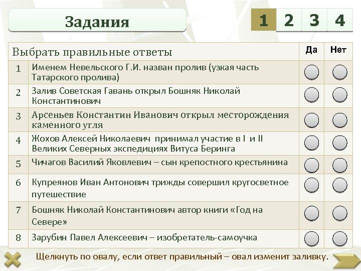 Задания 1 2 3 4 Выбрать правильные ответы 1 2 3 4 5 Да