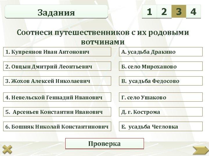 1 2 3 4 Задания Соотнеси путешественников с их родовыми вотчинами 1. Купреянов Иван