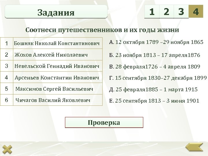 1 2 3 4 Задания Соотнеси путешественников и их годы жизни 1 Бошняк Николай