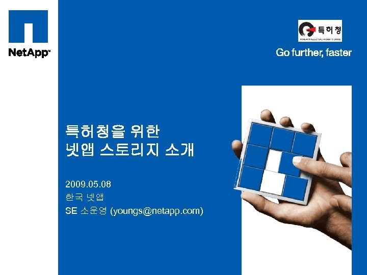 Tag line, tag line 특허청을 위한 넷앱 스토리지 소개 2009. 05. 08 한국 넷앱