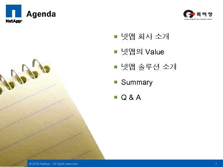 Agenda ¡ 넷앱 회사 소개 ¡ 넷앱의 Value ¡ 넷앱 솔루션 소개 ¡ Summary