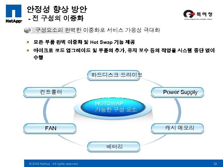 안정성 향상 방안 - 전 구성의 이중화 구성요소의 완벽한 이중화로 서비스 가용성 극대화 ¡