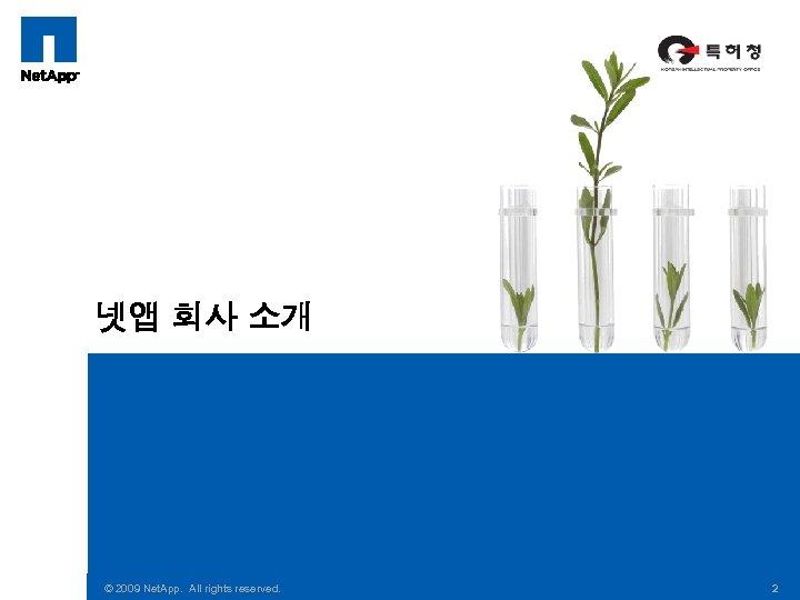 넷앱 회사 소개 © 2009 Net. App. All rights reserved. 2