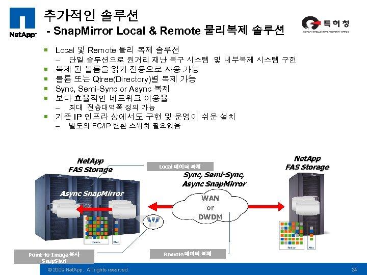 추가적인 솔루션 - Snap. Mirror Local & Remote 물리복제 솔루션 ¡ Local 및 Remote