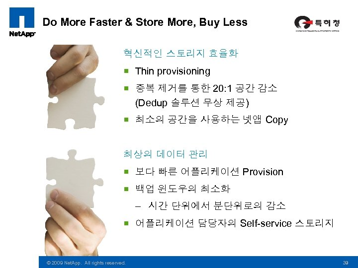 Do More Faster & Store More, Buy Less 혁신적인 스토리지 효율화 ¡ Thin provisioning