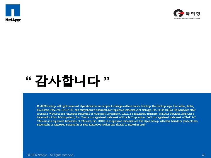 """"""" 감사합니다 """" © 2009 Net. App. All rights reserved. Specifications are subject to"""
