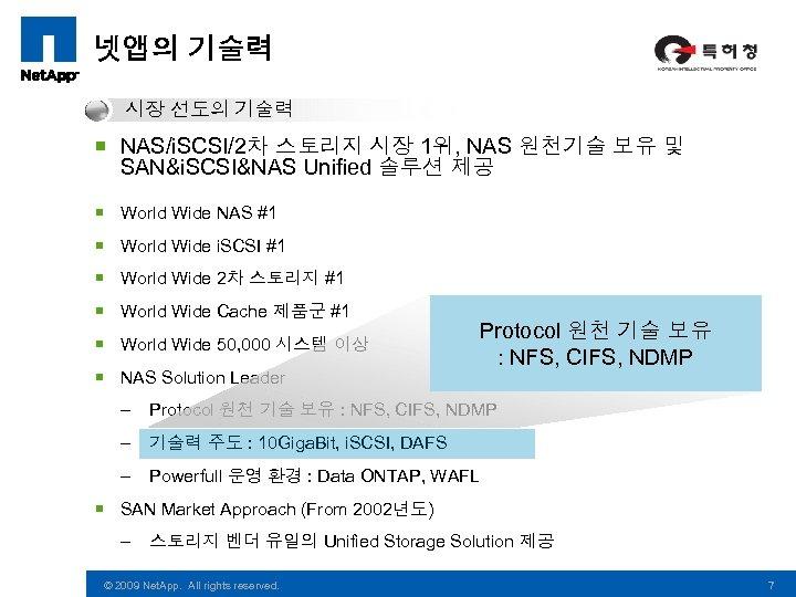 넷앱의 기술력 시장 선도의 기술력 ¡ NAS/i. SCSI/2차 스토리지 시장 1위, NAS 원천기술 보유