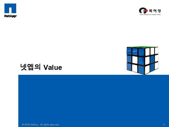넷앱의 Value © 2009 Net. App. All rights reserved. 8