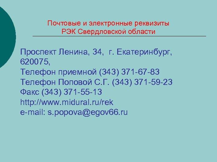 Почтовые и электронные реквизиты РЭК Свердловской области Проспект Ленина, 34, г. Екатеринбург, 620075, Телефон