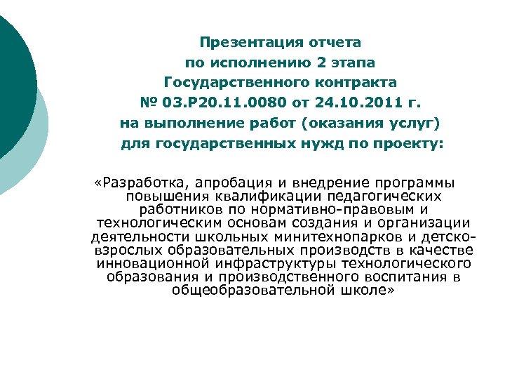 Презентация отчета по исполнению 2 этапа Государственного контракта № 03. Р 20. 11. 0080