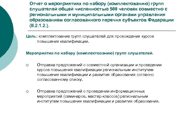Отчет о мероприятиях по набору (комплектованию) групп слушателей общей численностью 500 человек совместно с