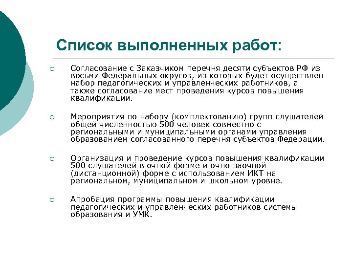 Список выполненных работ: ¡ Согласование с Заказчиком перечня десяти субъектов РФ из восьми Федеральных
