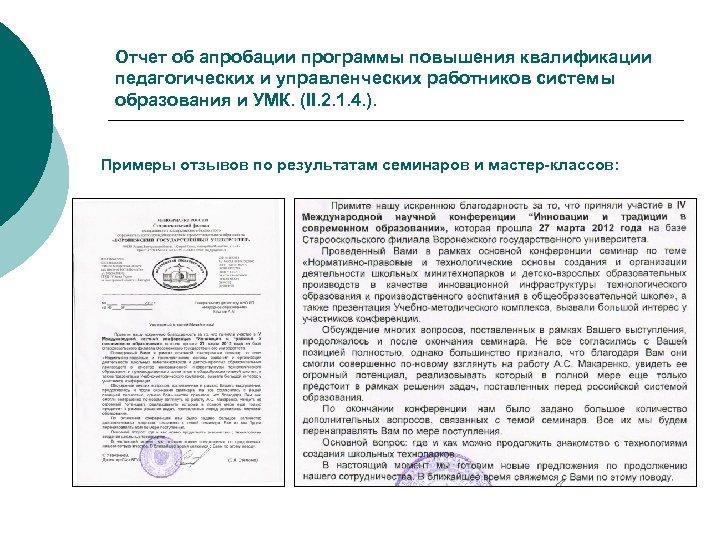 Отчет об апробации программы повышения квалификации педагогических и управленческих работников системы образования и УМК.