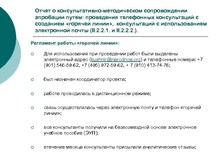 Отчет о консультативно-методическом сопровождении апробации путем: проведения телефонных консультаций с созданием «горячей линии» ,