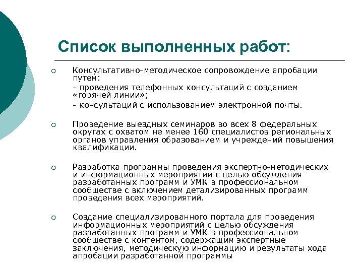 Список выполненных работ: ¡ Консультативно-методическое сопровождение апробации путем: - проведения телефонных консультаций с созданием
