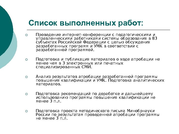 Список выполненных работ: ¡ Проведение интернет-конференции с педагогическими и управленческими работниками системы образования в