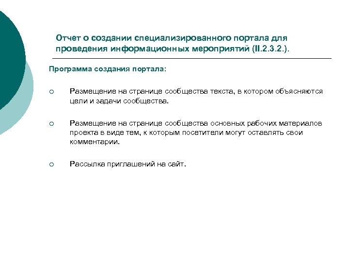 Отчет о создании специализированного портала для проведения информационных мероприятий (II. 2. 3. 2. ).