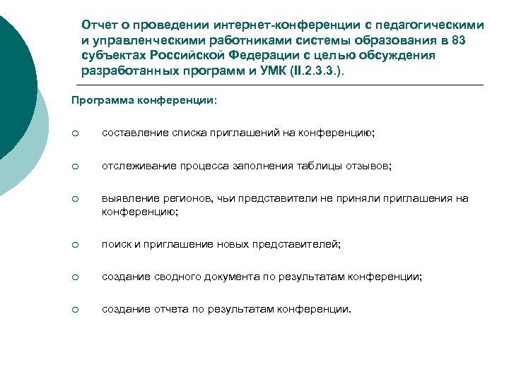 Отчет о проведении интернет-конференции с педагогическими и управленческими работниками системы образования в 83 субъектах