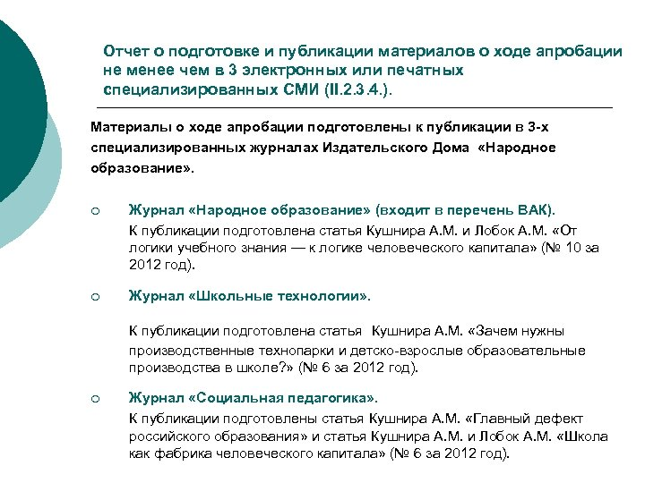Отчет о подготовке и публикации материалов о ходе апробации не менее чем в 3
