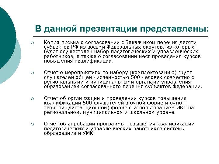 В данной презентации представлены: ¡ Копия письма о согласовании с Заказчиком перечня десяти субъектов