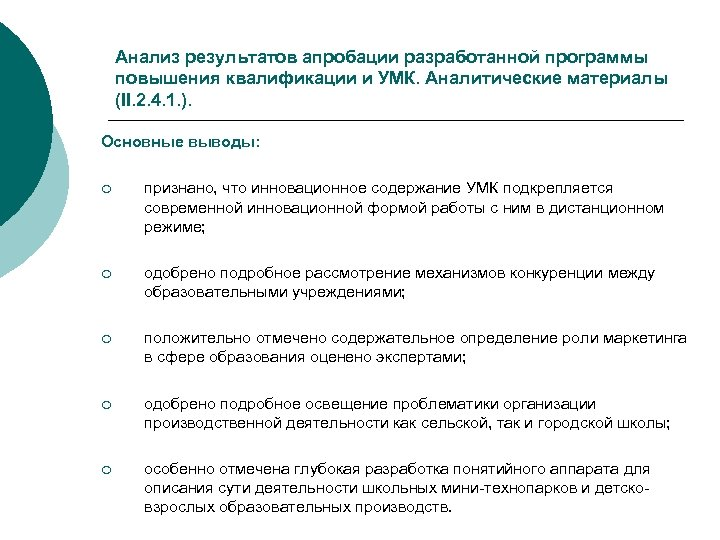 Анализ результатов апробации разработанной программы повышения квалификации и УМК. Аналитические материалы (II. 2. 4.